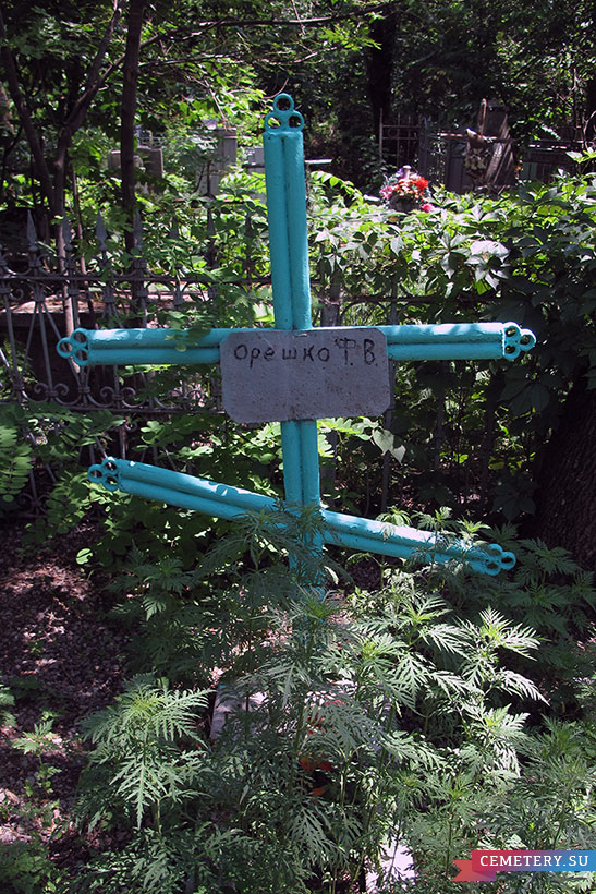 Старое кладбище Таганрога. Ф. В. Орешко