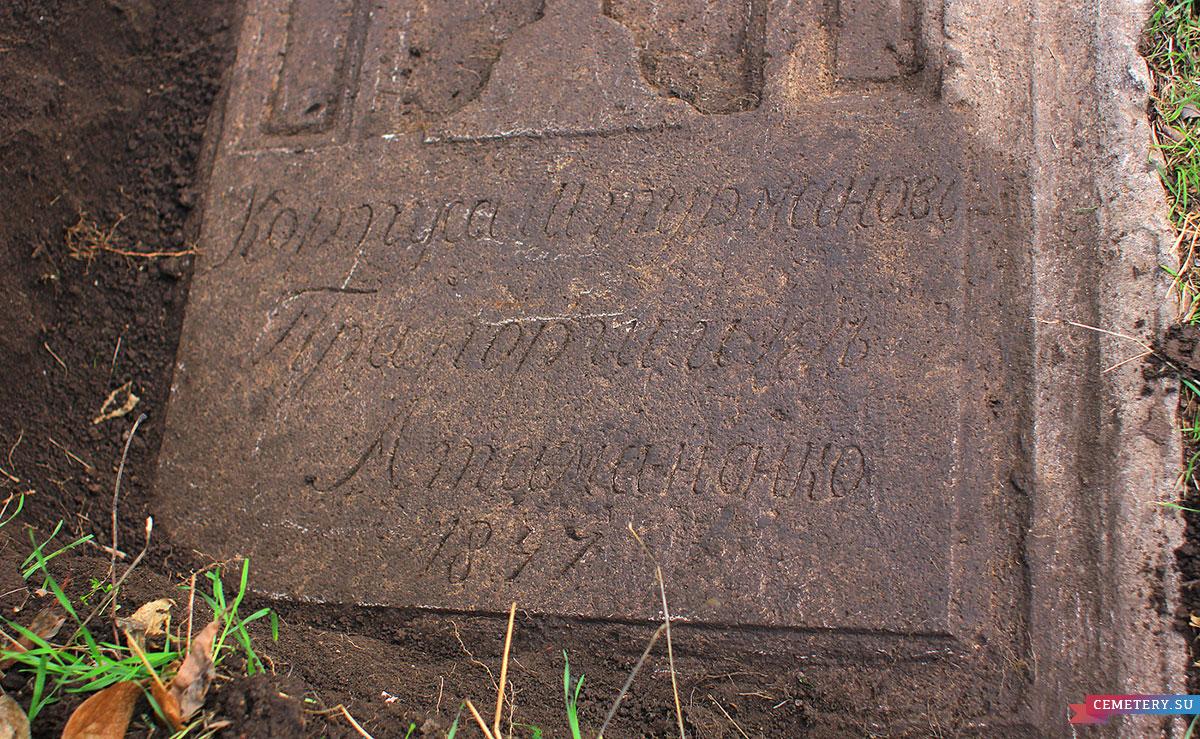 Старое кладбище Таганрога. Эпитафия на могиле прапорщика Атаманенко