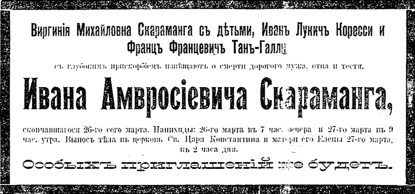 Старое кладбище Таганрога. Иван Амвросиевич Скараманга