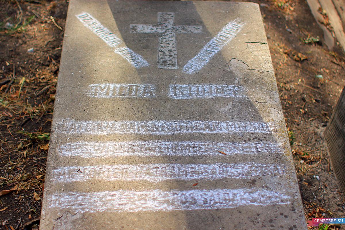 Старое кладбище Таганрога. Milda Ridder