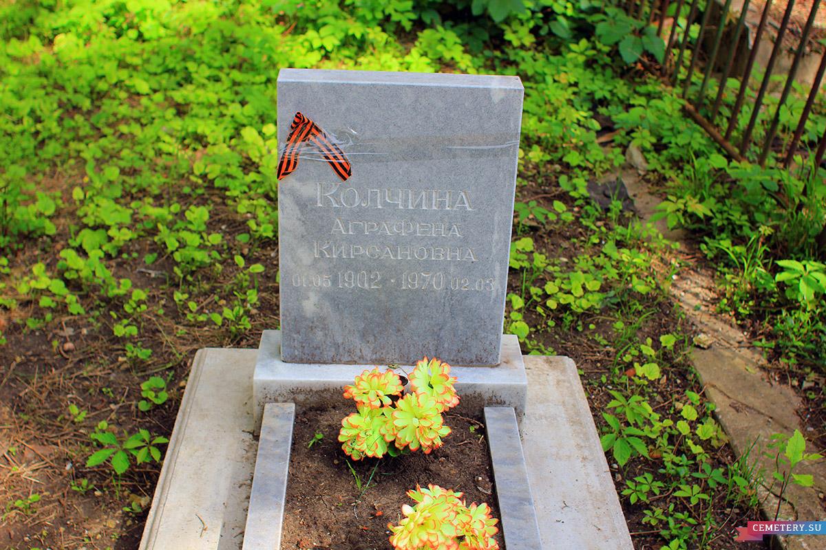 Старое кладбище Таганрога. Колчина А. К.
