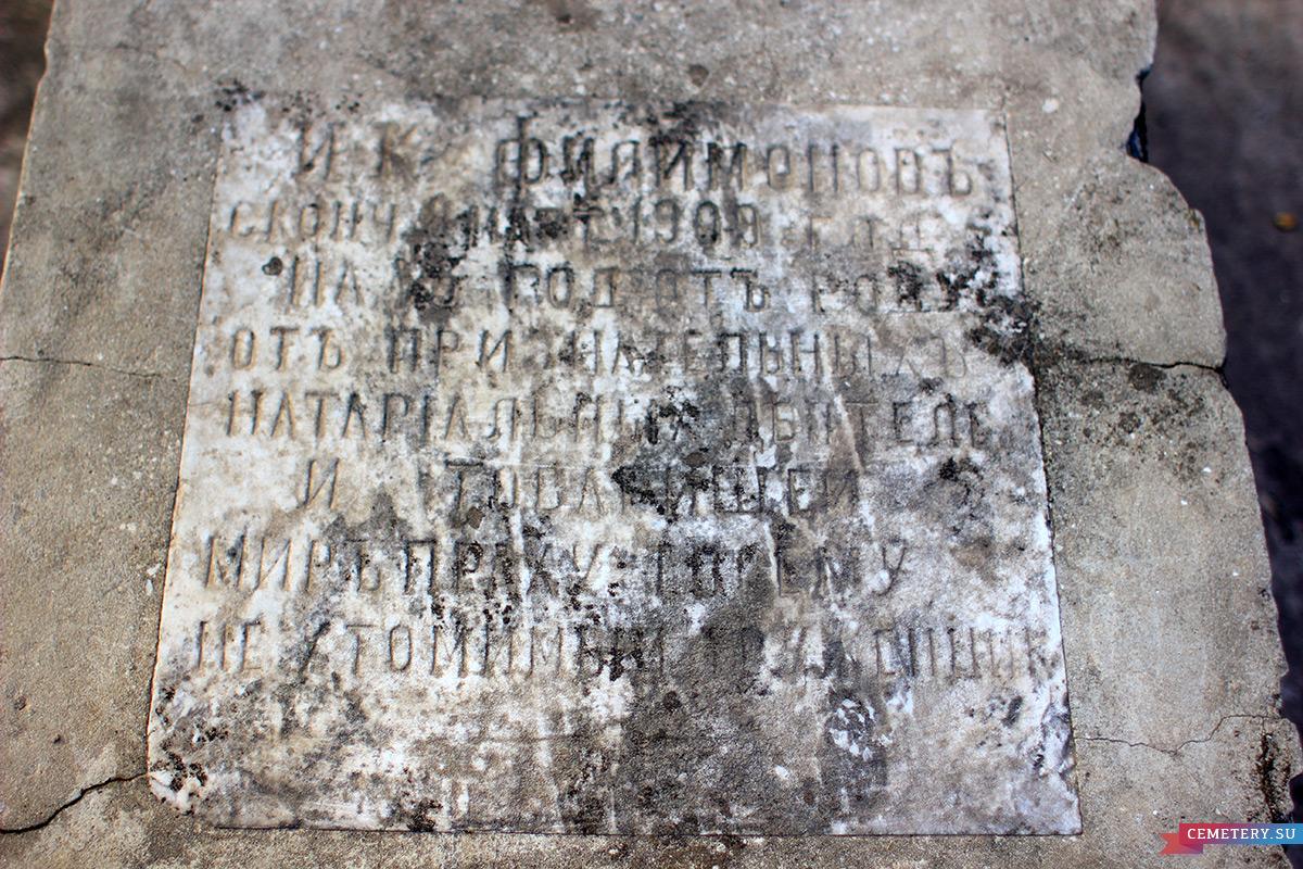 Старое кладбище Таганрога. Делопроизводитель Филимонов И. К.
