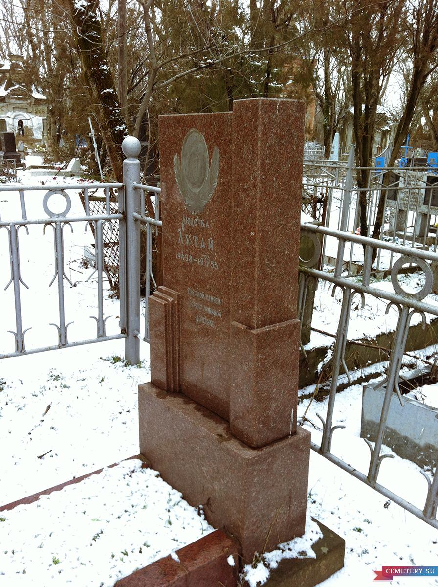 Старое кладбище Таганрога. Людочка Лутай