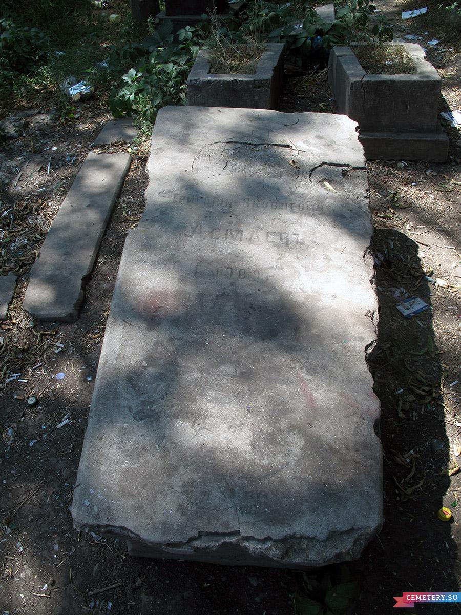Старое кладбище Таганрога. Г. Я. Асмаев