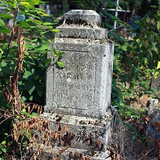 Старое кладбище Таганрога. А. А. Сарандино