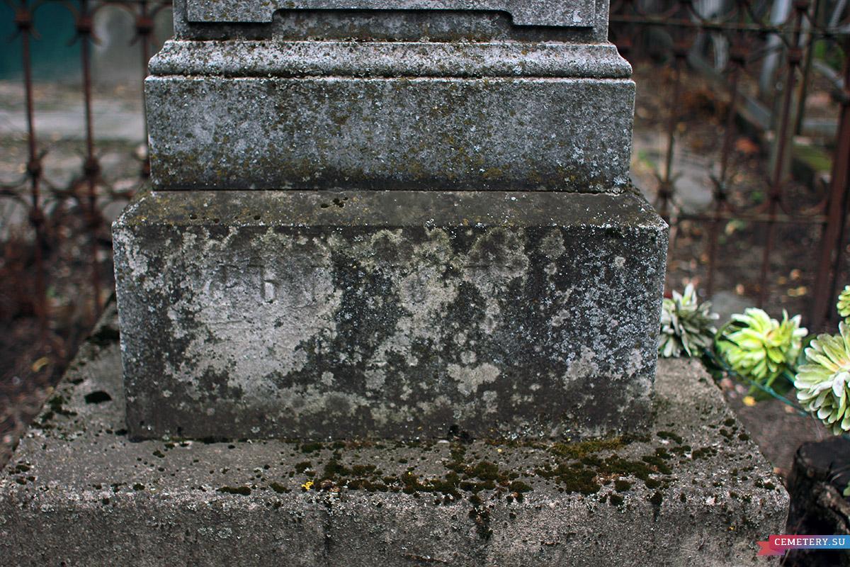 Старое кладбище Таганрога. Н. З. Денисова