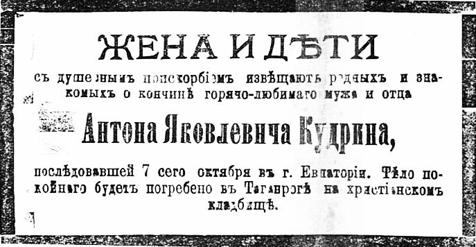 Старое кладбище Таганрога. Из газеты «Приазовский край» за 1901 год