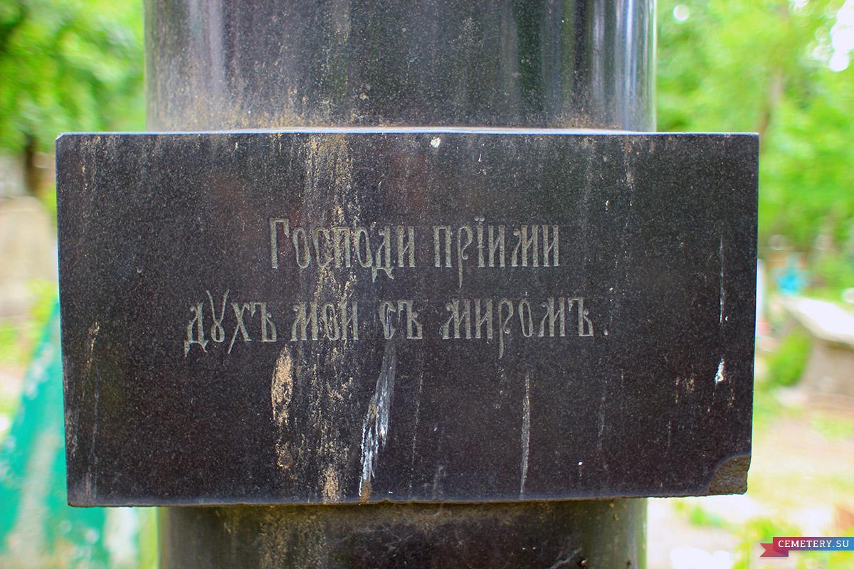 Старое кладбище Таганрога. Шортан П. И.