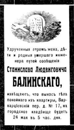 Старое кладбище Таганрога. Объявление из газеты