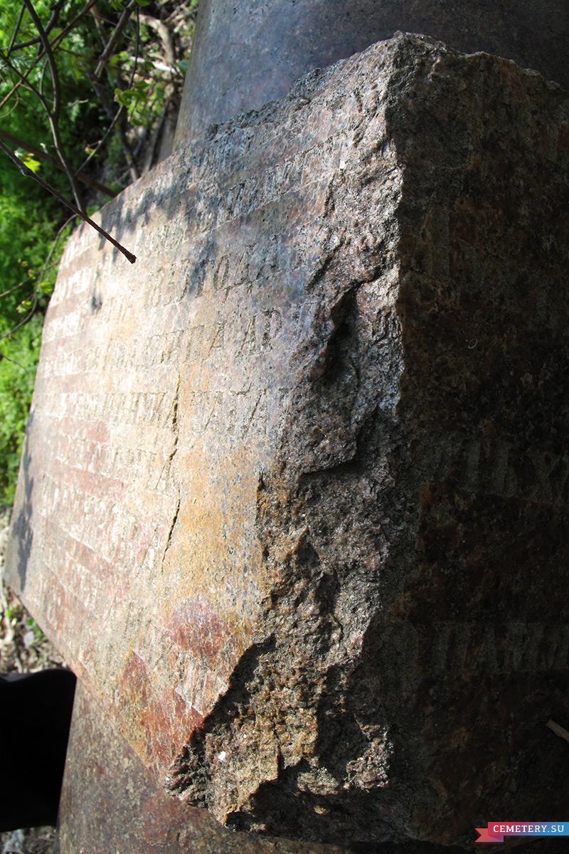 Старое кладбище Таганрога. Семья купца Г. З. Котлярова