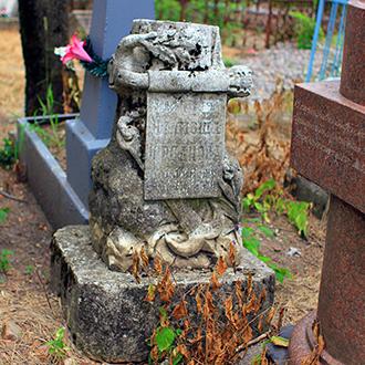 Старое кладбище Таганрога. Надюша Иорданова