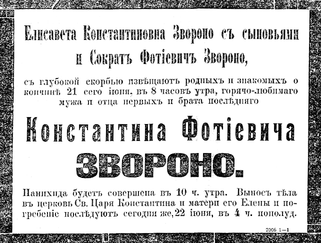 Старое кладбище Таганрога. На смерть Константина Фотиевича Звороно