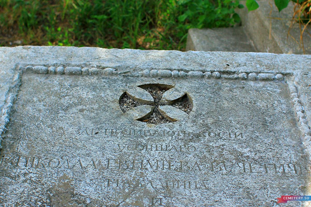 Старое кладбище Таганрога. Н. Е. Вучетич