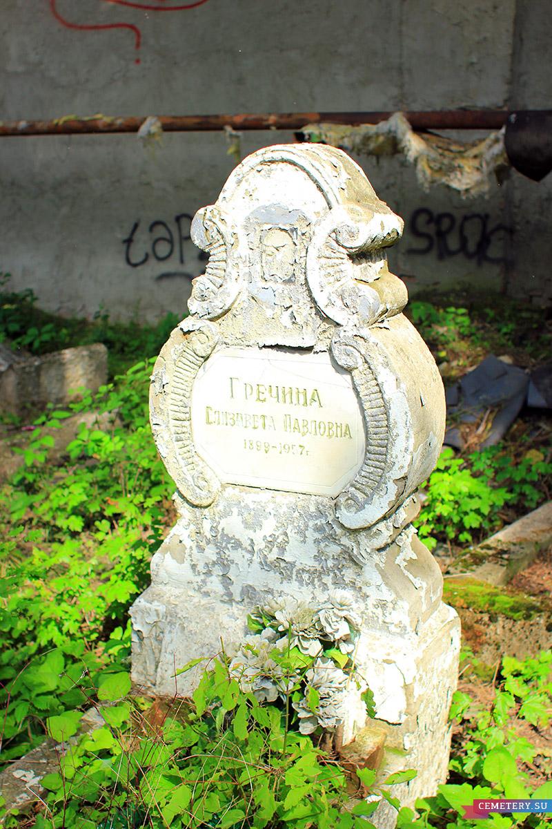 Старое кладбище Таганрога. Гречина Е. П.