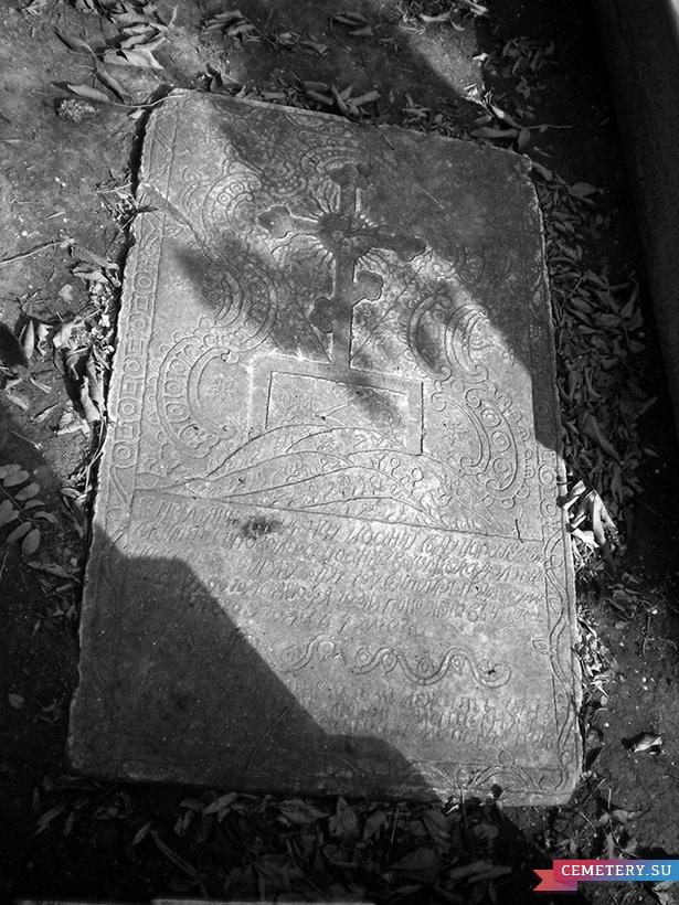 Старое кладбище Таганрога. Самая старая плита на старом кладбище Таганрога.