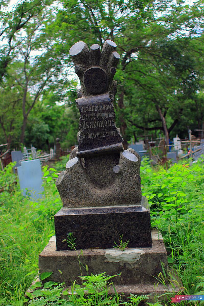 Старое кладбище Таганрога. Памятник на могиле А. Ф. Дьяконова