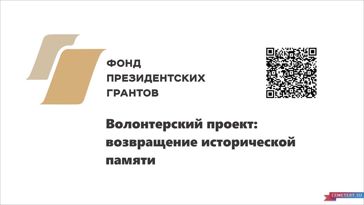 Фонд президентских грантов - Волонтерский проект: возвращение исторической памяти