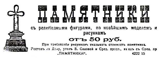 Старое кладбище Таганрога. Объявление в газете
