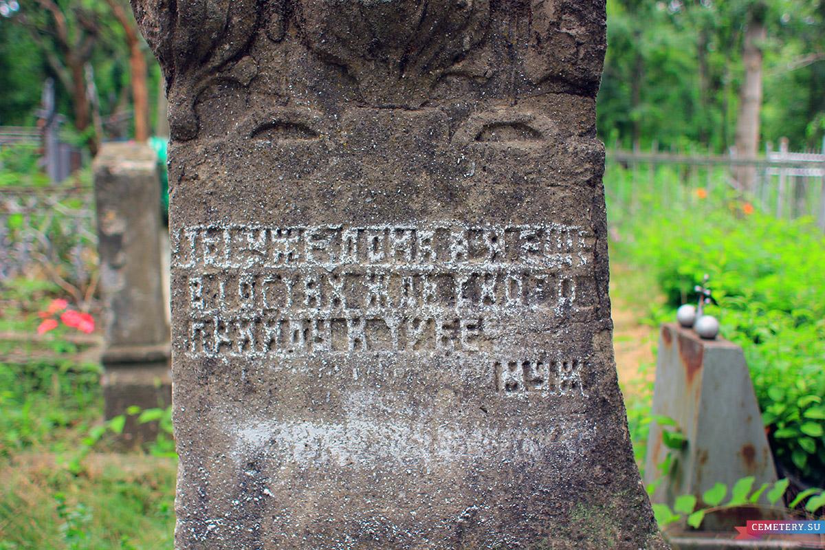 Старое кладбище Таганрога. С. И. Назаренко