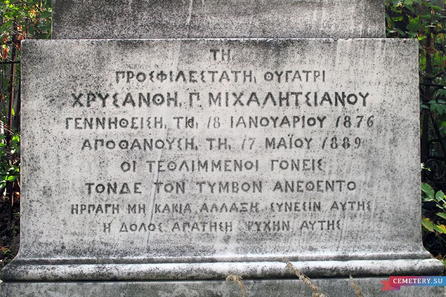 Старое кладбище Таганрога. Могила дочери греческого купца Михалтиано