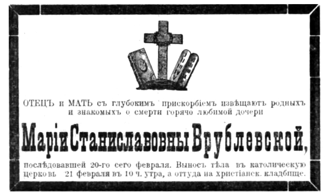 Старое кладбище Таганрога. Мария Станиславовна Врублевская (ум. 20.02.1915)