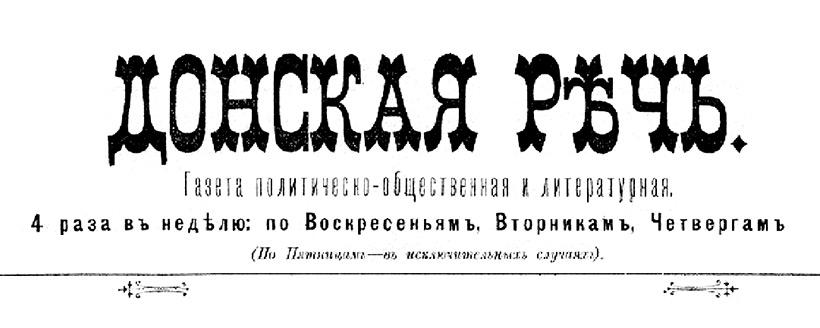 Ф. Ф. Трепке