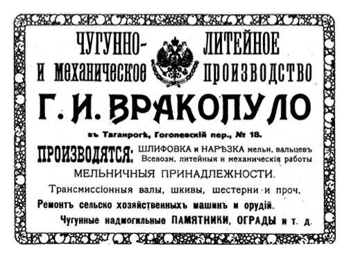 Старое кладбище Таганрога. Реклама в справочнике за 1912 год