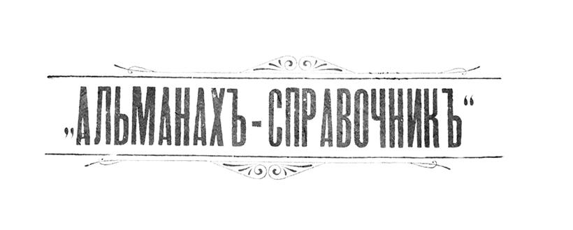 Чугунно-литейное и механическое производство И. Г. Вракопуло