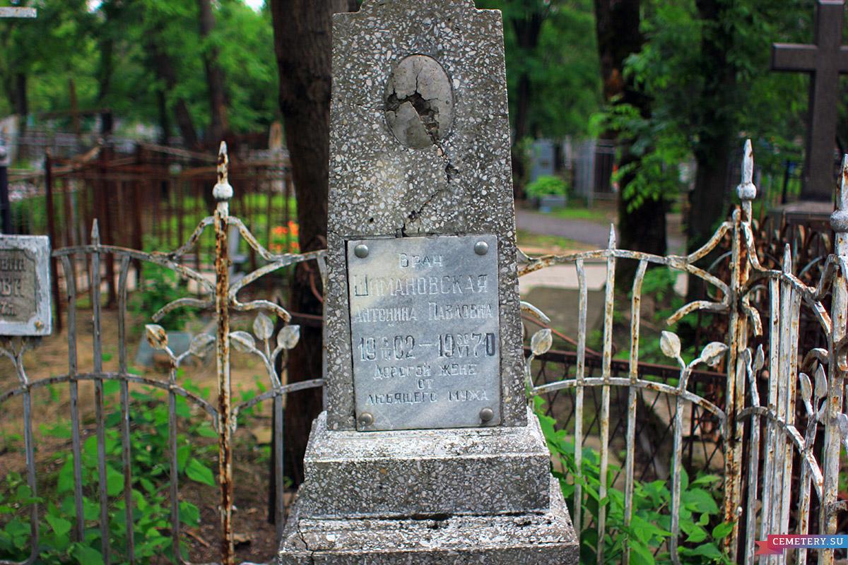 Старое кладбище Таганрога. Врач Шимановская