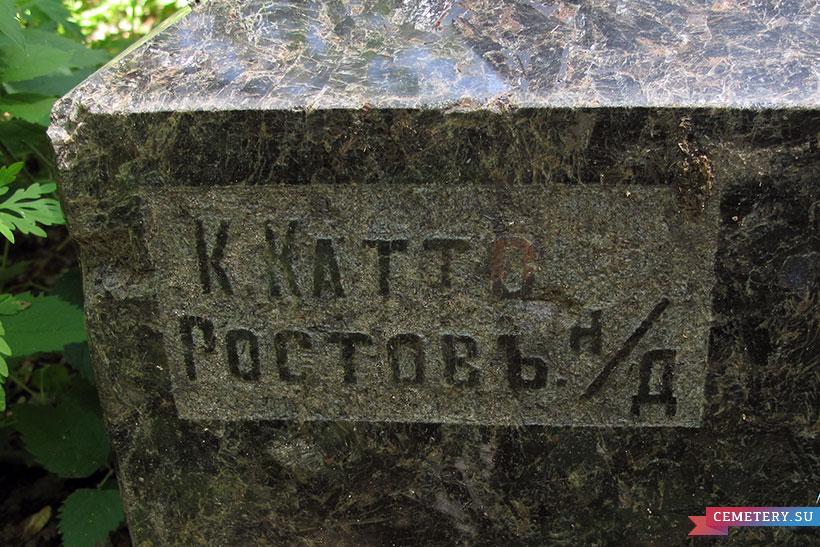Старое кладбище Таганрога. К. Р. Добровольская