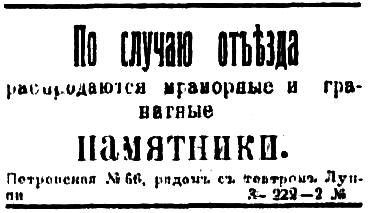 Старое кладбище Таганрога. Распродажа памятников Э. Луппи
