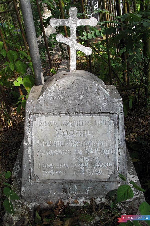 Старое кладбище Таганрога. Семья Храпач