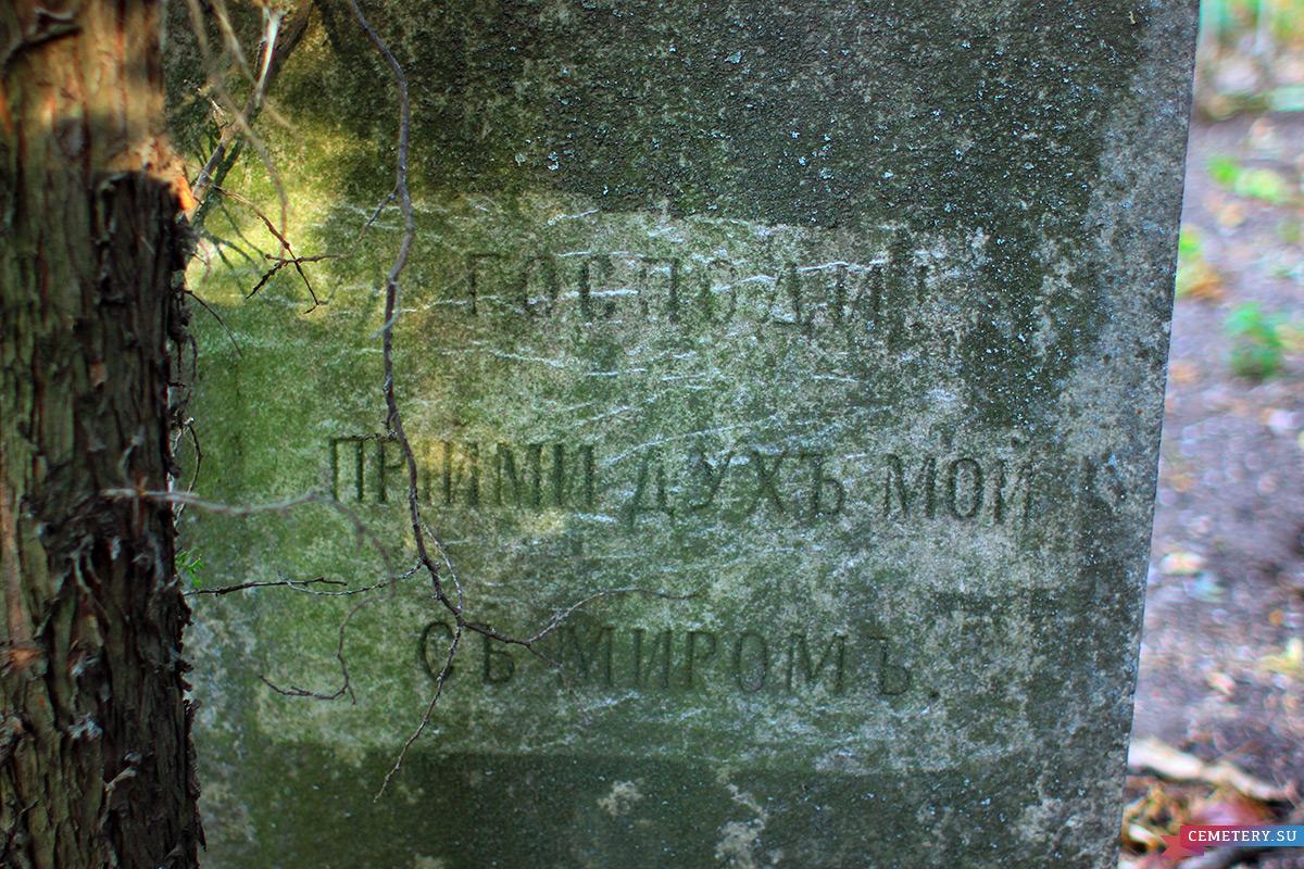 Старое кладбище Таганрога. Фамильный участок Алафузовых