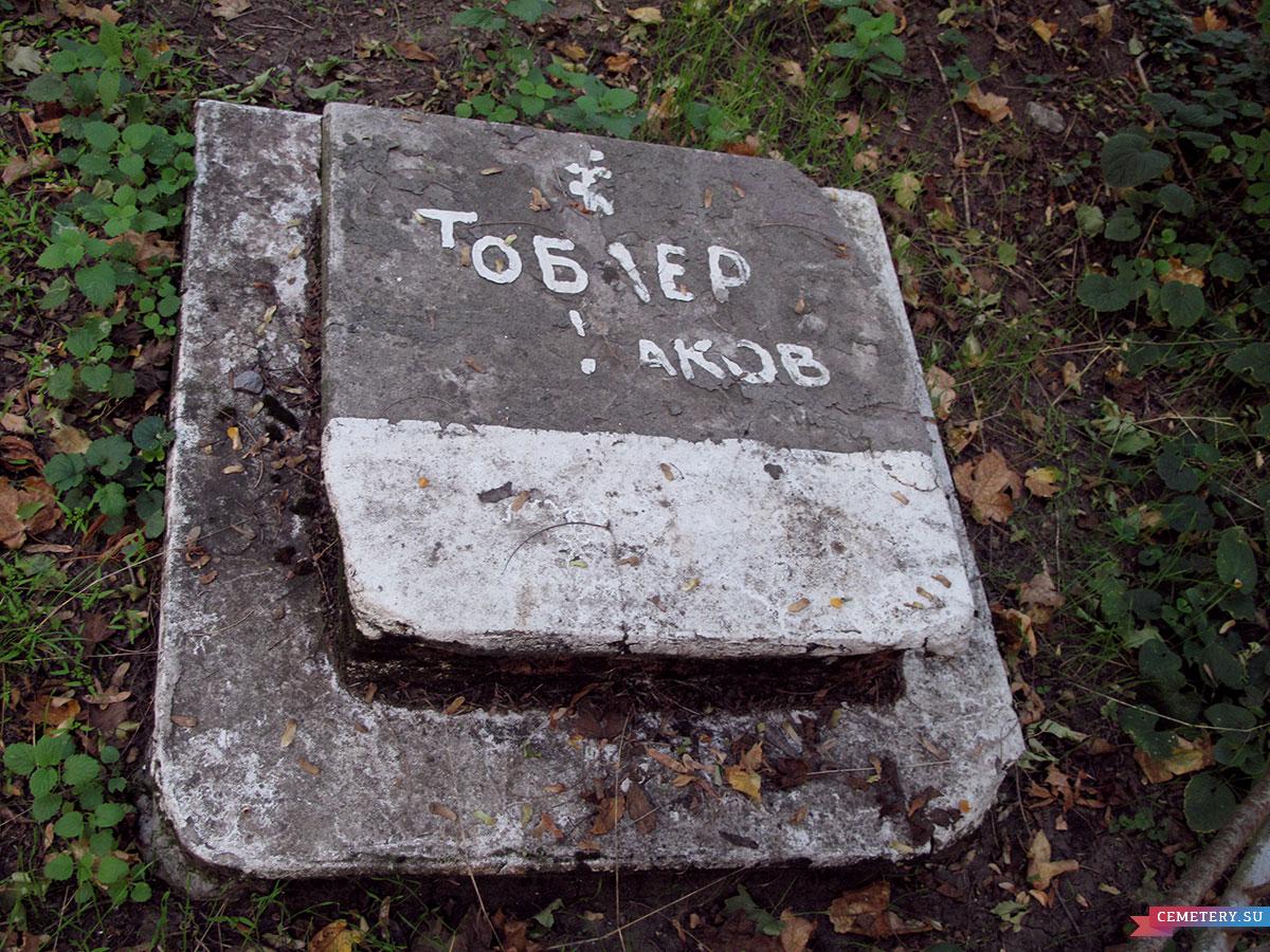Старое кладбище Таганрога. Тоблер Иаков