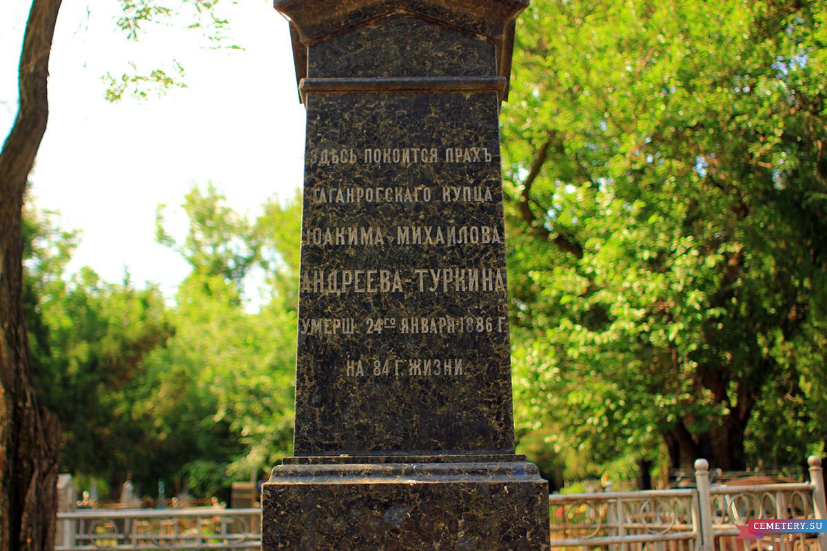 Старое кладбище Таганрога. Андреевы-Туркины у центральной аллеи