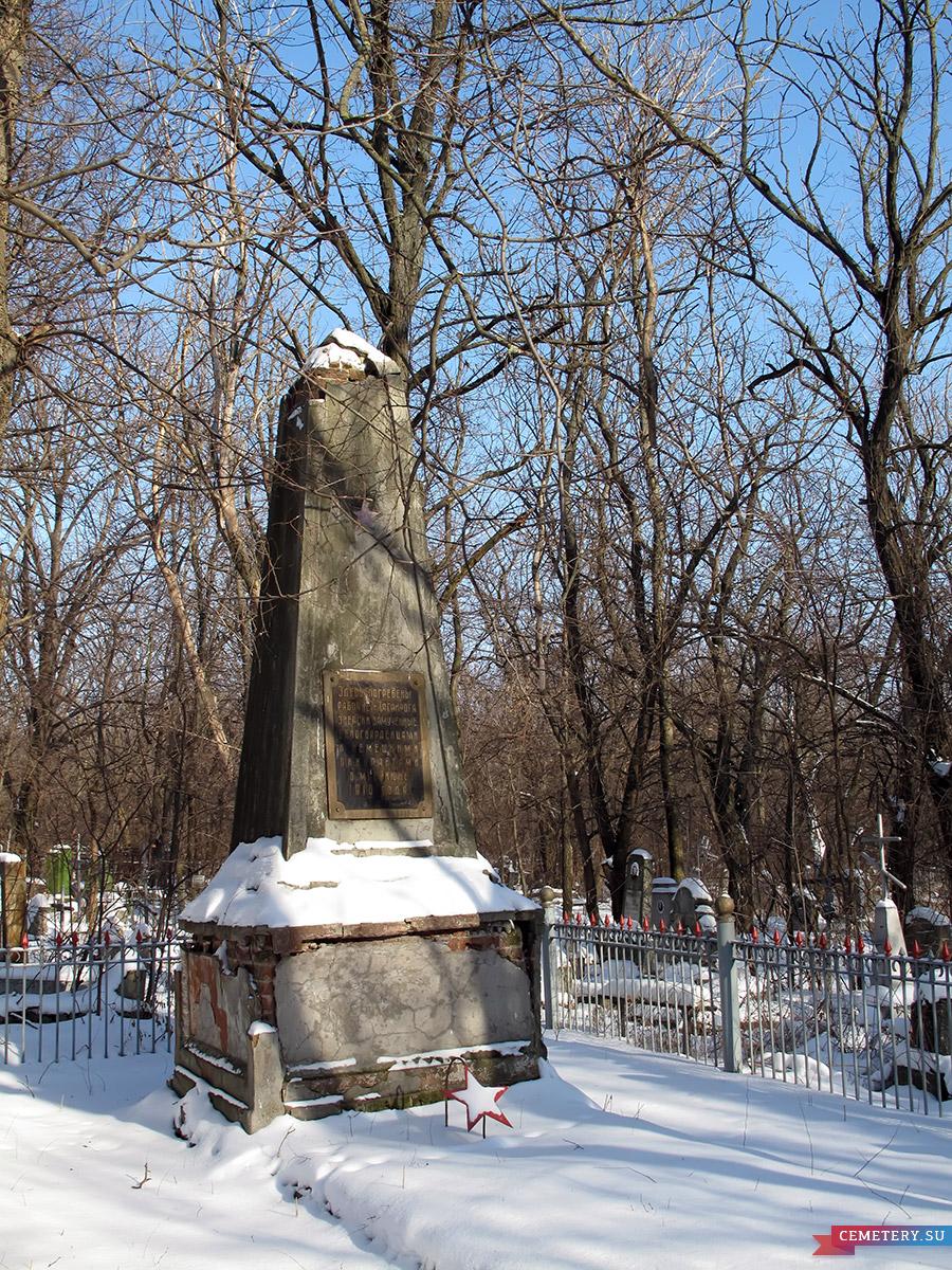Старое кладбище Таганрога. Братская могила рабочих