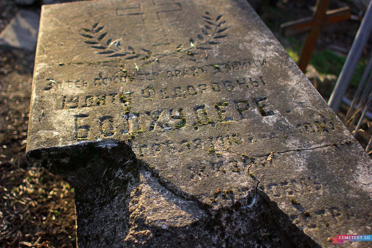 Старое кладбище Таганрога. И. Ф. Болхудере