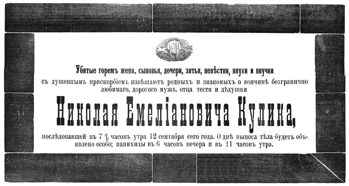 Старое кладбище Таганрога. Сообщение о смерти Н. Е. Кулика