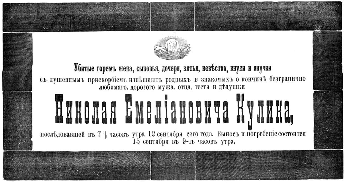 Старое кладбище Таганрога. Сообщение о предстоящих похоронах Н. Е. Кулика