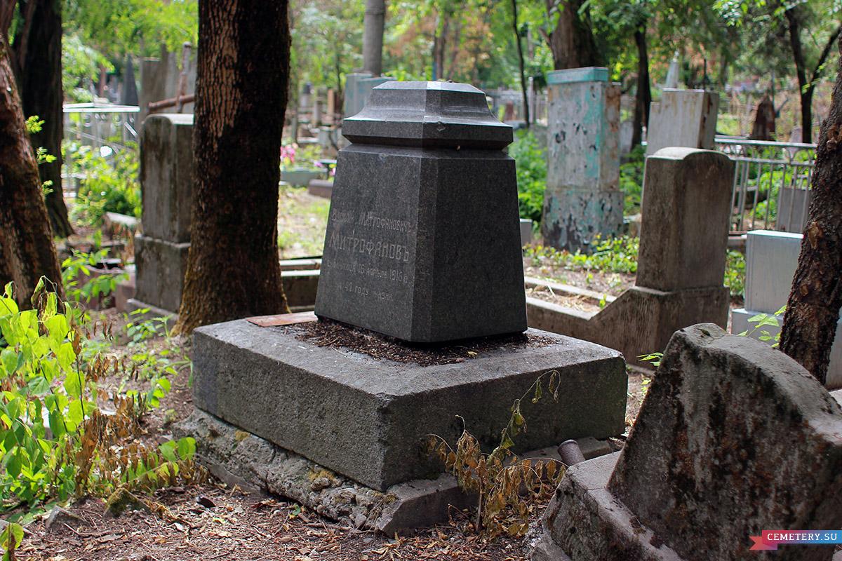 Старое кладбище Таганрога. В. М. Митрофанов