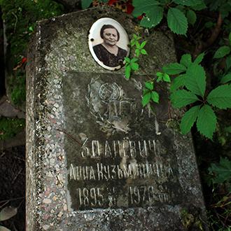 Старое кладбище Таганрога. Зданевич А. К.