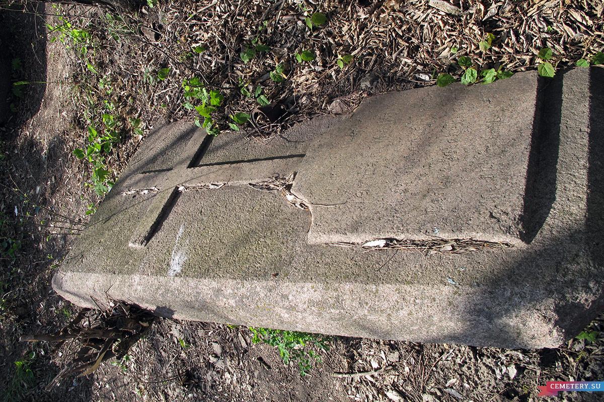 Старое кладбище Таганрога. Herman Mahn