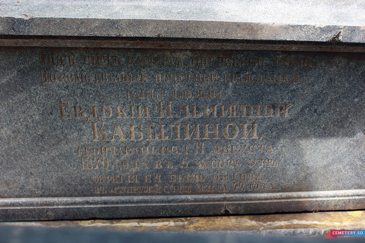 Старое кладбище Таганрога. Е. И. Кобылина