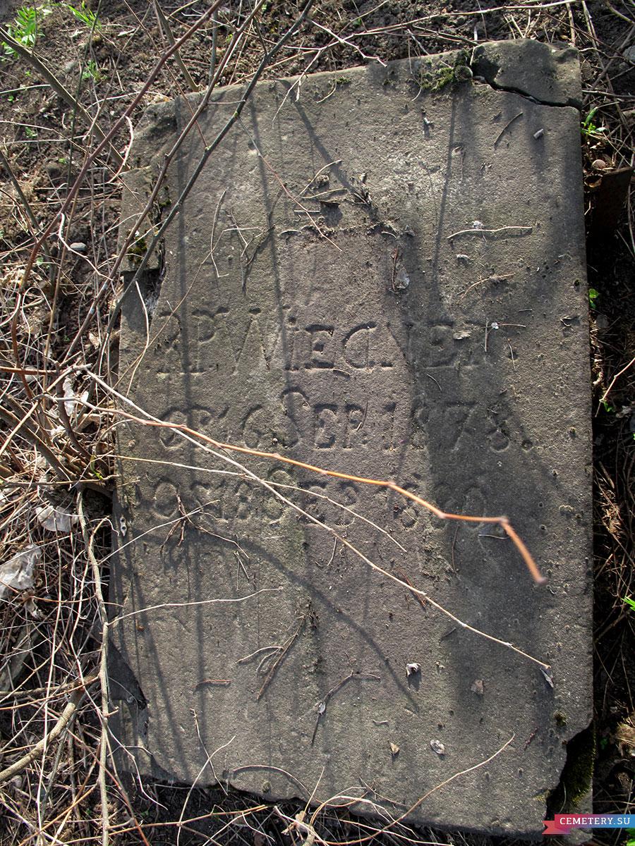 Старое кладбище Таганрога. R. P. Wiegner