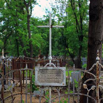 Старое кладбище Таганрога. Самодаева Л. П.