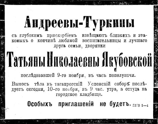 Старое кладбище Таганрога. Из газеты «Приазовский край»