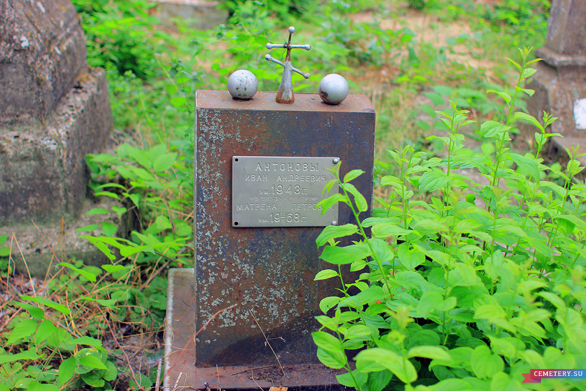 Старое кладбище Таганрога. Антоновы